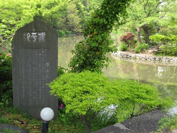 源平池と碑