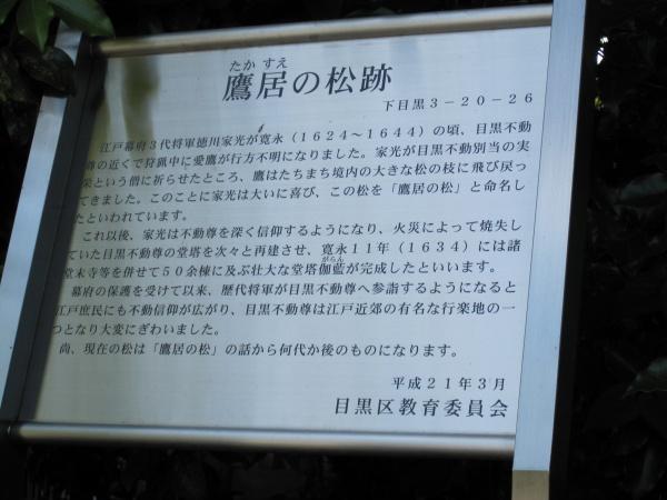 目黒不動尊の鷹居の松跡説明版