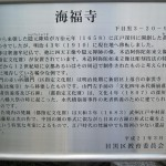 海福寺の由緒案内
