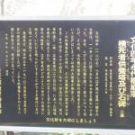 海福寺の説明板