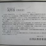 大円寺の由緒板