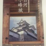 白河小峰城リーフレット表紙