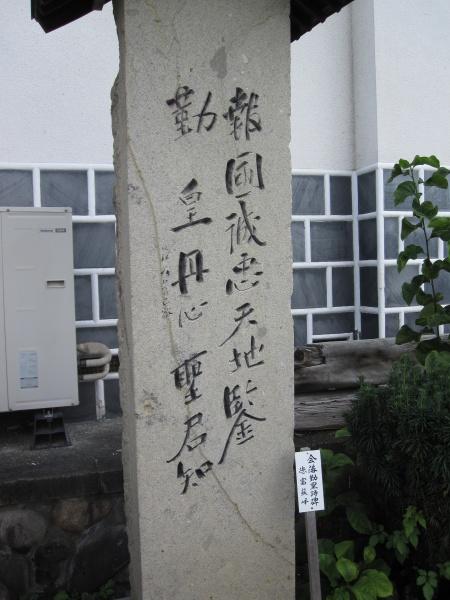 白虎隊記念館石柱