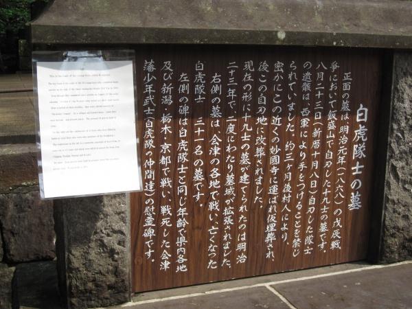 飯盛山白虎隊の墓の案内板
