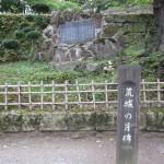鶴ヶ城荒城の月碑