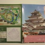 鶴ヶ城リーフレット表紙