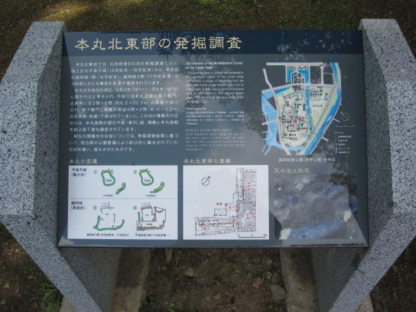 盛岡城案内図