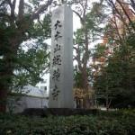 總持寺の石柱
