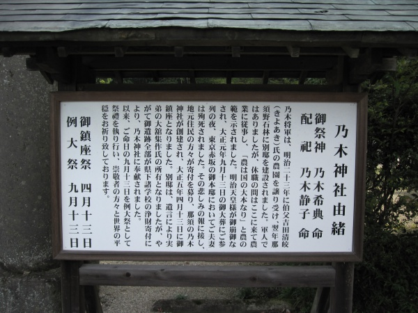 那須乃木神社由緒板