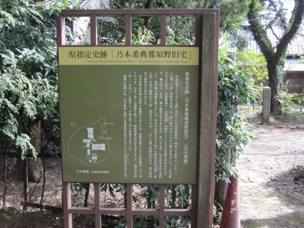 那須乃木神社公園説明板