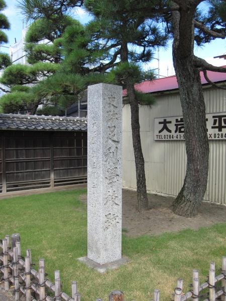 足利学校石碑