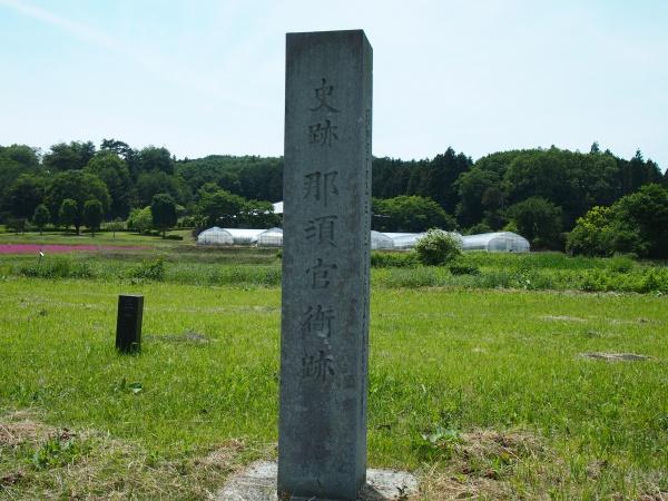 那須官衙遺跡石碑