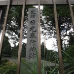 日光奉行所跡石碑