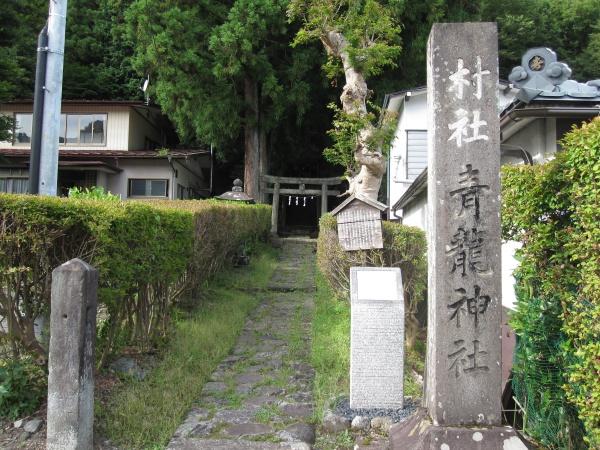日光の青龍神社の社号標