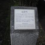 日光の青龍神社の案内板