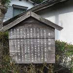 日光の青龍神社の説明版