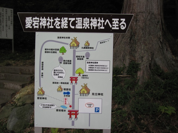 那須温泉神社案内図