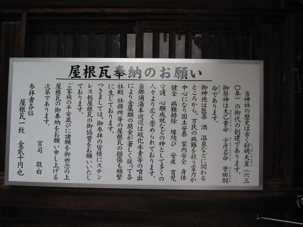 那須温泉神社由緒板