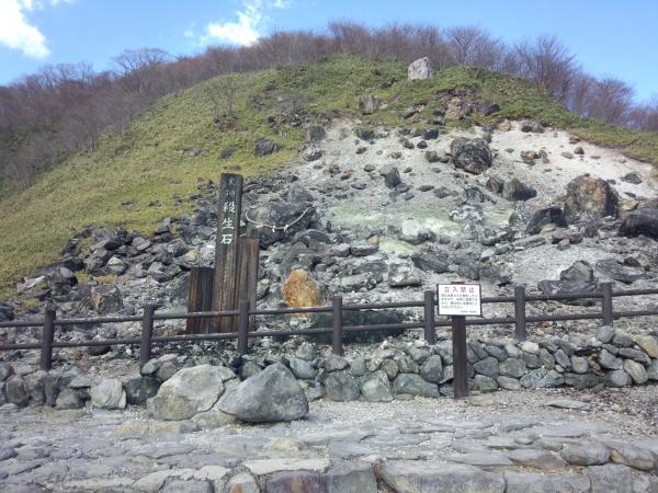 那須の殺生石