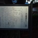 大山参道の説明版