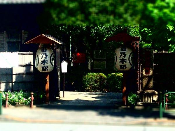 乃木邸(港区)