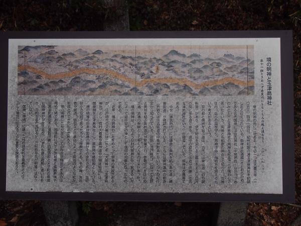 境の明神 那須町側
