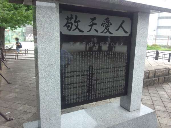 上野公園の敬天愛人の碑