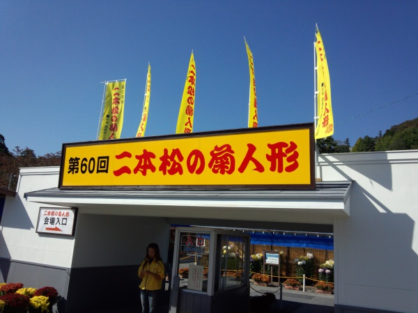 第60回「二本松の菊人形」 霞ヶ城公園