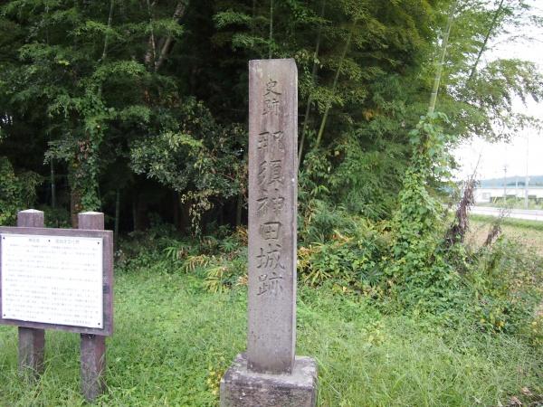 那須神田城跡