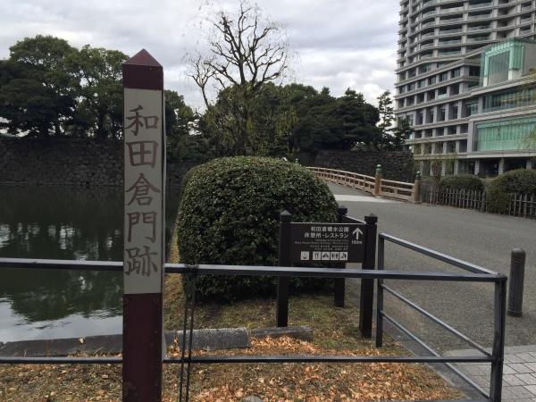 和田倉門跡と和田倉濠 江戸城 皇居外苑
