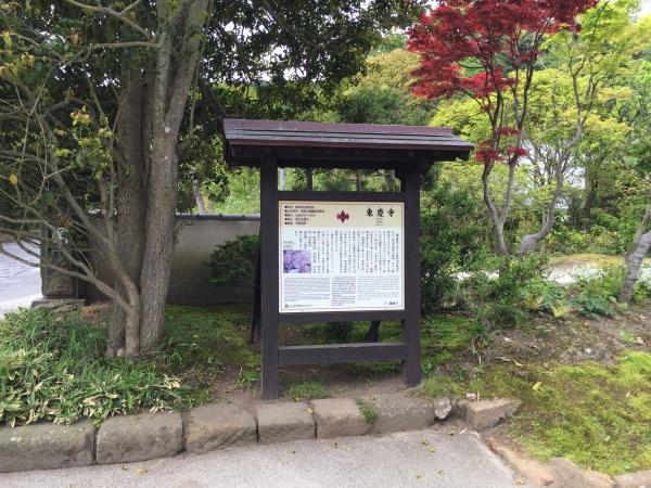 東慶寺の案内板