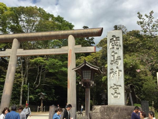 鹿島神宮の社号標