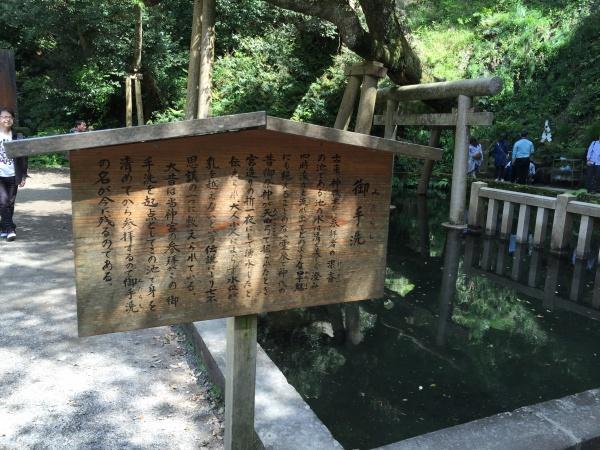 鹿島神宮の御手洗池