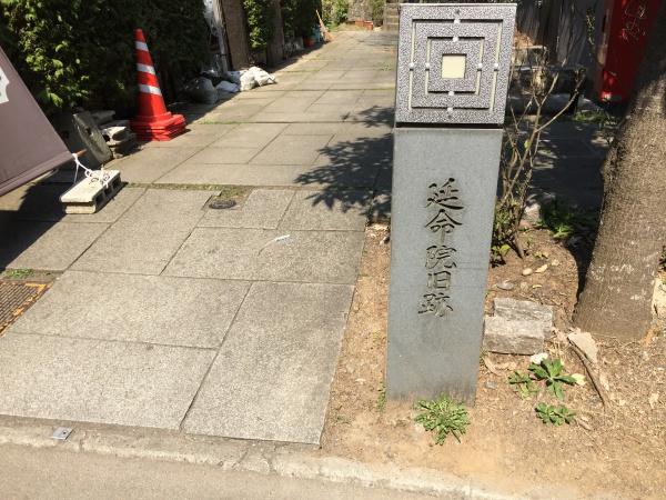 延命院旧跡の石柱