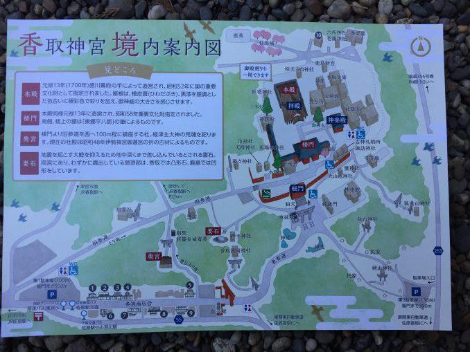 香取神宮の案内図