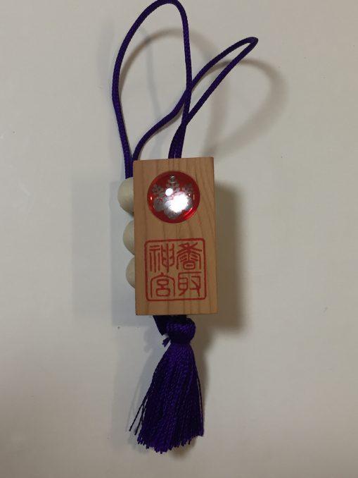 東国三社守の香取神宮