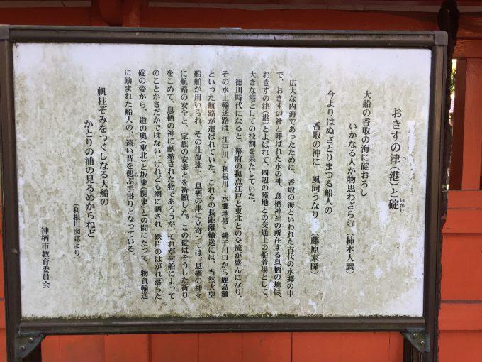 息栖神社の案内板