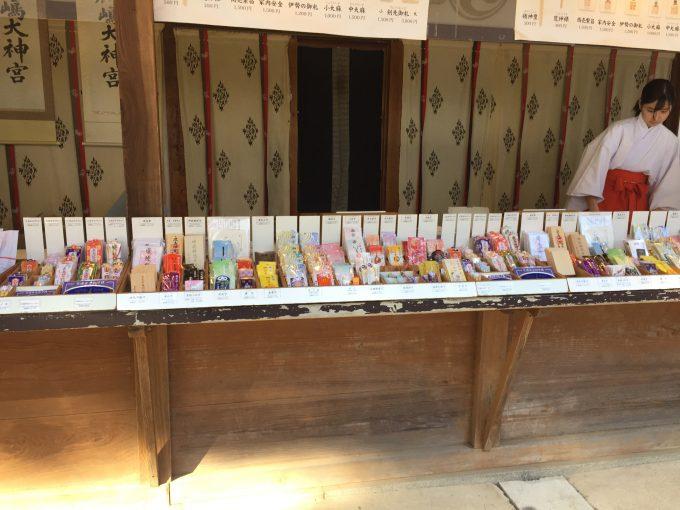 鹿島神宮の社務所