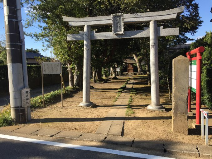 茨城県鹿嶋市の鎌足神社鳥居