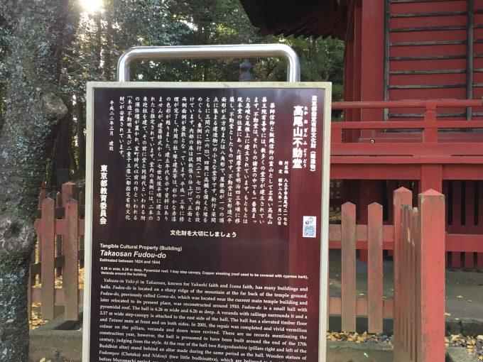 高尾山薬王院の奥の院の看板