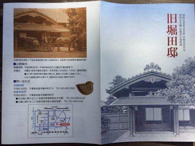 旧堀田邸パンフレット