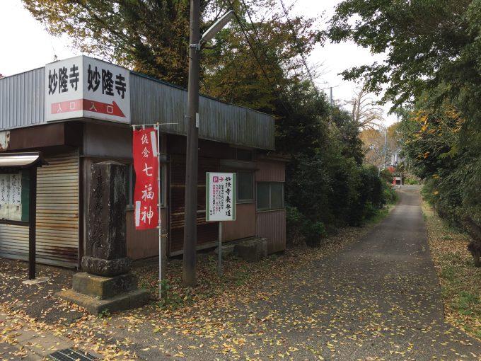 妙隆寺への入り口