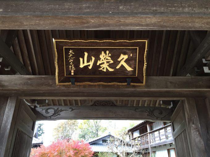妙隆寺山門の額