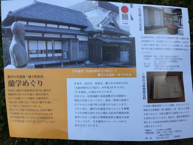佐倉順天堂記念館のパンフ
