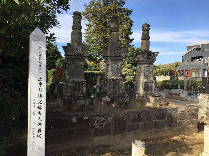 松林寺土井利勝の両親と妻の墓