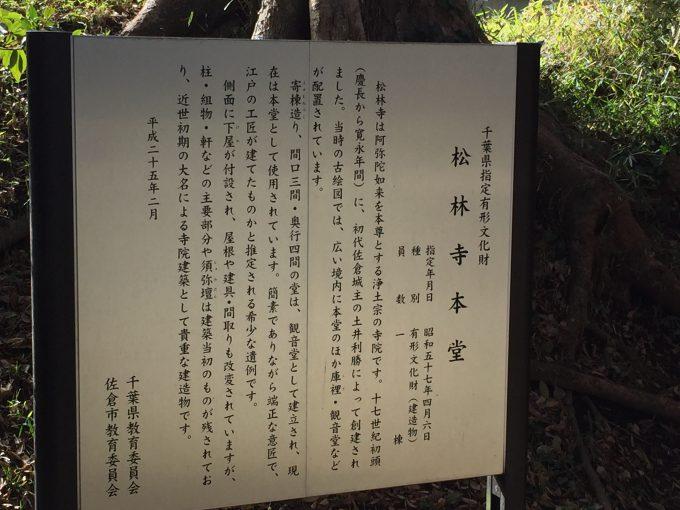 松林寺の案内板