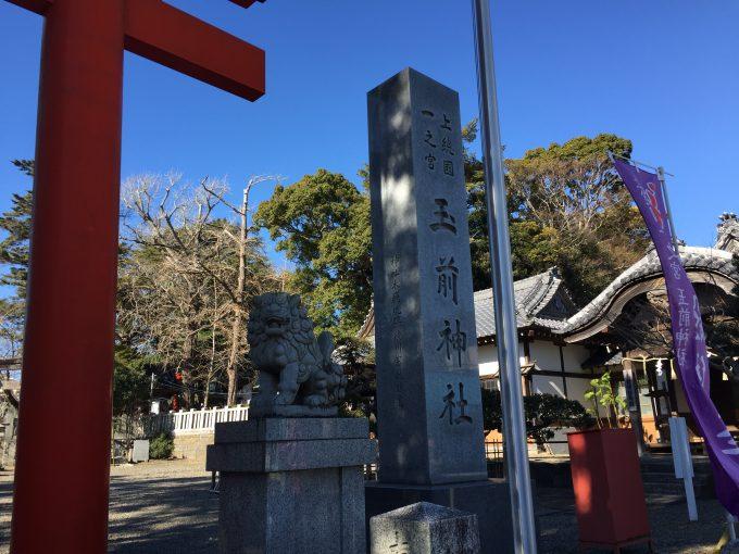 玉前神社の社号標