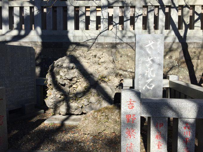 玉前神社のさざれ石