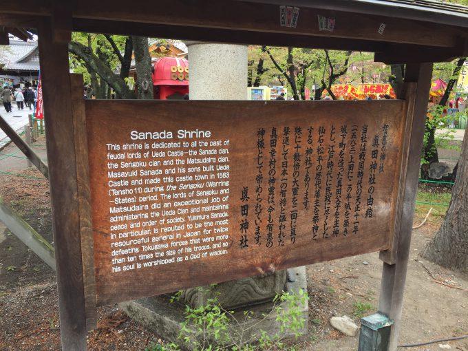 眞田神社の由緒版