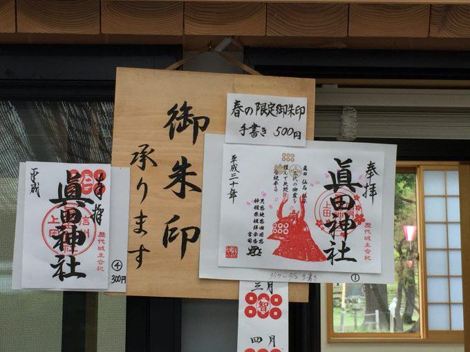 眞田神社の御朱印